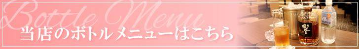 クラブ 藤井 ボトルメニュー
