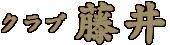 クラブ 藤井