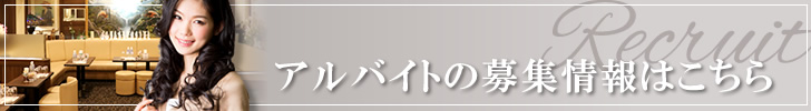 クラブ 藤井 求人情報
